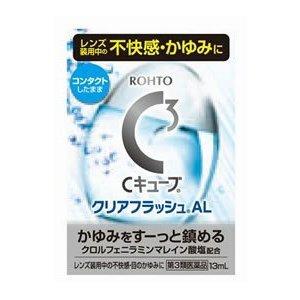 Roth C cube clear flash Al 13ml