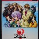 PS2 Mystereet Yasogami Kaoru Limited Edition JPN VER Used Excellent