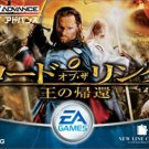 Game Boy Advance Lord of The Rings The Return of The King Gameboy Import New
