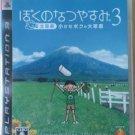 PS3 Boku no Natsuyasumi 3 Hokkaido JPN Ver Used Nice Condition