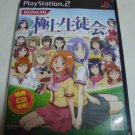 PS2 Gokujou Seitokai JPN VER Used Excellent Condition