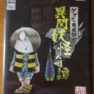 PS2 Gegege no Kitaro Ibun Youkaitan JPN VER Used Excellent Condition