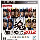 PS3 Pro Baseball Spirits JPN Ver Used Nice Condition