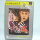 PS2 Kenka Bancho 2 Full Throttle PS the Best Series JPN Ver Nice Condition