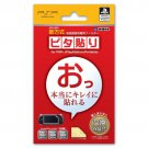 PSP Official Licensed Protective Film Entire Front Face Easy to Paste Glare