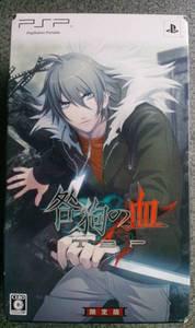 PSP Togainu no Chi True Blood Portable JPN LTD VER Used Excellent Condition