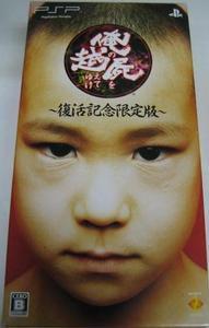 PSP Ore no Shikabane Wo Koete Yuke Anniversary LTD JPN VER Used Excellent
