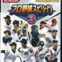 PS2 Pro Yakyu Spirits 3 JPN VER Used Excellent Condition