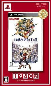 PSP Gensosuikoden 1 & 2 Best Selection JPN VER NEW