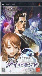 PSP Tantei Jinguji Saburo Hai to Diamond JPN VER Used Excellent Condition