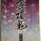 PSP Hakuoki Portable LTD BOX w/Cleaner Strap JPN VER Used Excellent Condition