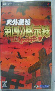 PSP Tengai Makyou Daiyon no Mokushiroku The Apocalypse IV JPN VER Used Excellent