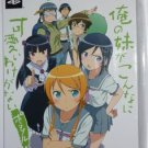 PSP Ore no Imouto ga Konna ni Kawaii Wake ga Nai w/Extra game UMD Imoto Meikaa J