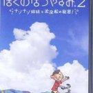PSP Boku no Natsuyasumi 2 Umi no Bouken Hen JPN VER Used Excellent Condition