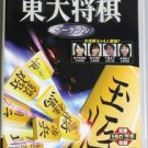 PSP Saikyou Toudai Shogi Portable JPN VER Used Excellent Condition