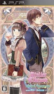 PSP Elkrone no Atelier Dear for Otomate JPN VER NEW