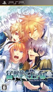 PSP Moujuutsukai to Oujisama Snow Bride JPN VER NEW