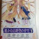 PSP Harukanaru Toki no Naka de 3 Unmei no Meikyuu JPN VER Used Excellent