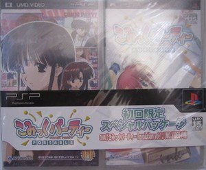 PSP Comic Party Portable Limited Edition JPN VER Used Excellent Condition