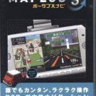 PSP Maplus Portable Navi 3 JPN VER Used Excellent Condition