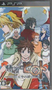 PSP Dengeki no Pilot Tenkuu no Kizuna JPN VER Used Excellent Condition