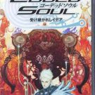 PSP Coded Soul Uketsugareshi Idea JPN VER Used Excellent Condition