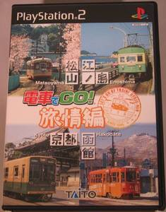 PS2 Densha de Go! Ryojou Hen JPN VER Used Excellent Condition