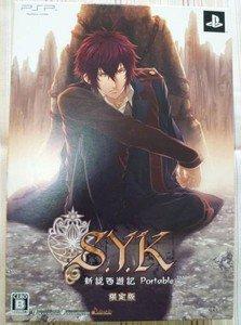 PSP SYK Shinsetsu Saiyuki Portable LTD Edition JPN VER Used Excellent Condition