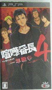 PSP Kenka Bancho 4 Ichinen Sensou JPN VER Used Excellent Condition