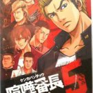 PSP Kenka Banchou 5 Otoko no Housoku JPN VER Used Excellent Condition