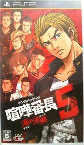 PSP Kenka Banchou 5 Otoko no Housoku JPN VER Used Excellent Condition