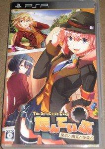 PSP Tanteibu The Detective Club Tantei to Yurei to Kaito to JPN VER Used Excelle