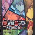 PSP Harajuku Tantei Gakuen Steel Wood LTD BOX JPN VER Used Excellent