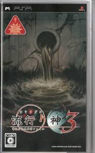 PSP Hayarigami 3 Keishichou Kaii Jiken File Best Price JPN VER Used Excellent Co