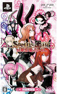PSP Steins;Gate Hiyoku Renri no Darling JPN LTD BOX NEW