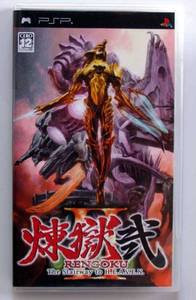 PSP Rengoku II The Stairway to HEAVEN JPN VER Used Excellent Condition