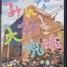 PS2 Minna Daisuki Katamari Damacy JPN VER Used Excellent Condition