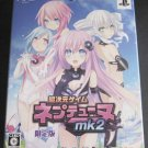 PS3 Chou Jigen Game Neptune mk2 Limited Edition JPN VER Used Excellent Condition