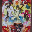 PSP Omochabako no Kuni no Alice Wonderful Wonder World JPN Deluxe VER Excellent
