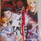 PSP Ayakashibito Gneyou Ibunroku Portable JPN VER Used Excellent Condition