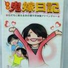 PSP Jitsuroku Oniyome Nikki JPN VER Used Excellent Condition