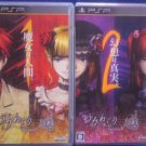 PSP Umineko no Naku Koro ni Portable 1 & 2 Set JPN VER Used Excellent Condition