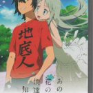 PSP Ano Hi Mita Hana no Namae o Bokutachi wa Mada Shiranai JPN VER Used Excellen