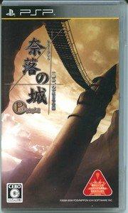 PSP Naraku no Shiro Portable JPN VER Used Excellent Condition