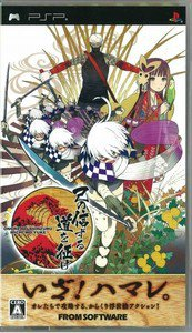 PSP Onore no Shinzuru Michi Wo Yuke JPN VER Used Excellent Condition