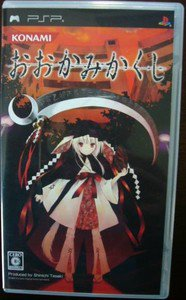 PSP Ookami Kakushi JPN VER Used Excellent Condition