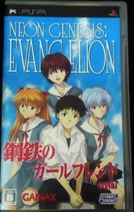 PSP Neon Genesis Evangelion Girlfriend of Steel JPN VER Used Excellent Condition