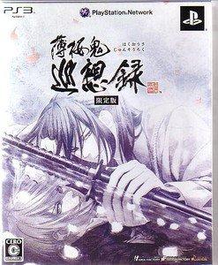 PS3 Hakuoki Jyunsoroku LTD BOX JPN VER Used Excellent Condition