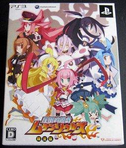 PS3 Mugen Souls Ltd Edition JPN VER Used Excellent Condition
