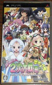 PSP Higurashi no Naka Koro Ni Limited Edition Box JPN VER Used Excellent Conditi